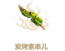妄想山海肉骨茶制作方法 大炖菜怎么做
