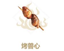 妄想山海烤兽心 食谱配方教程
