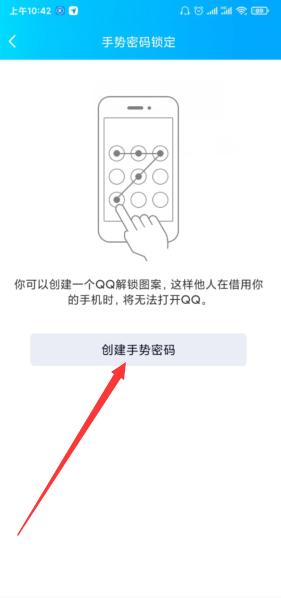 qq锁屏在哪里设置 qq锁屏密码设置密码教程